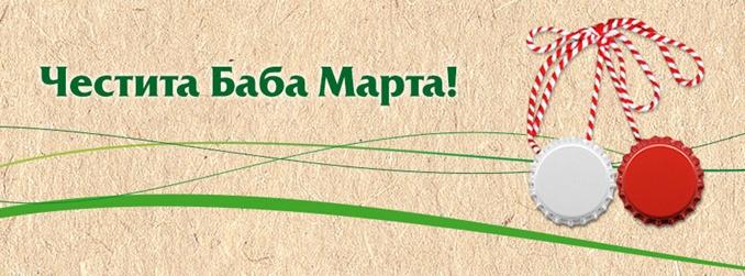 baba-mart-ekopack